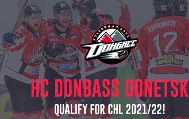 Донбасс впервые в истории украинского хоккея сыграет в Лиге чемпионов