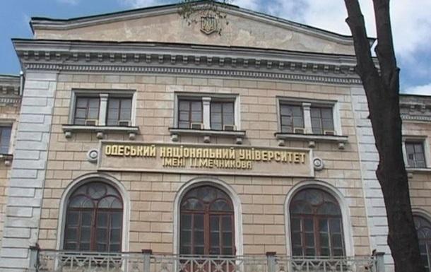 Одесский суд закрыл 11 зданий университета им. Мечникова
