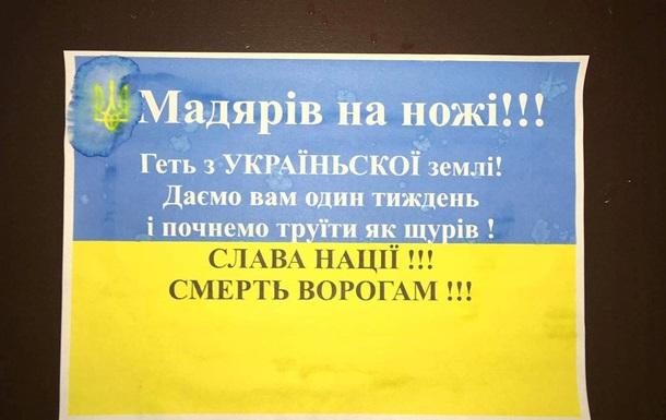 Листовки в Закарпатье: Злоумышленников задержали