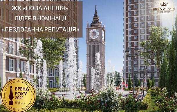 ЖК Нова Англія вдруге переміг у Всеукраїнській премії Бренд Року