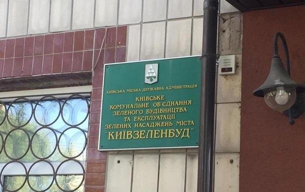 В Киевзеленстрое прошли обыски