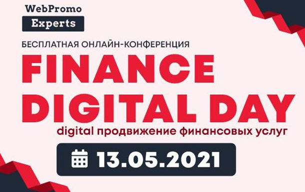 Finance Digital Day - как продвигать банковские продукты в интернете