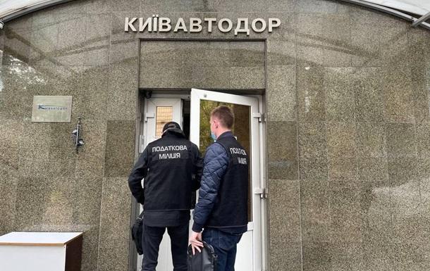 В Киевавтодоре проходят обыски