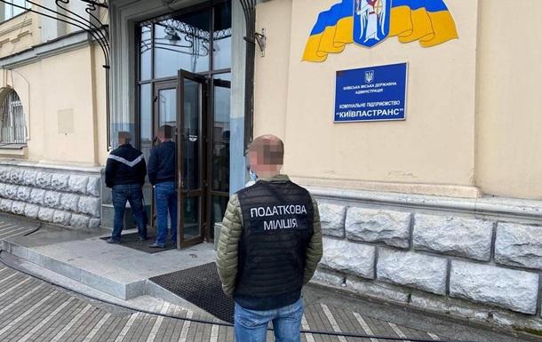 ГФС проводит обыски в Киевпастрансе