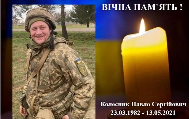 У зоні ООС від кулі снайпера загинув боєць з Чернігівської області
