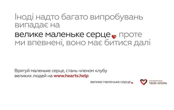 Лера Татарчук основала благотворительный проект, который соберет 36 миллионов гривен на лечение детских сердец