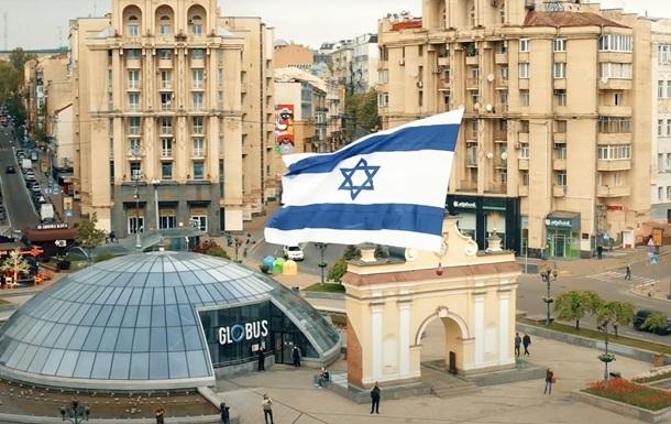 Над Києвом пролетів 40-метровий прапор Ізраїлю