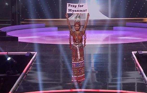 Участница из Мьянмы на конкурсе Мисс Вселенная выступила против хунты