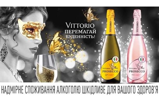 ARTWINERY презентує нове Prosecco Vittorio в Україні