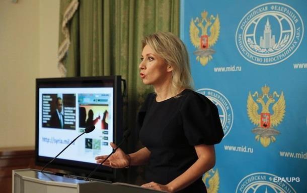 Посольство РФ направило в МИД Украины ноту из-за акции у своих стен