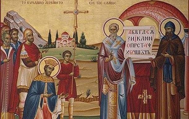 Святі Кирило і Мефодій: слов'янська грамота як інструмент проповіді Євангелія