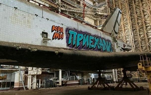 Неизвестные разрисовали корабль Буран на Байконуре