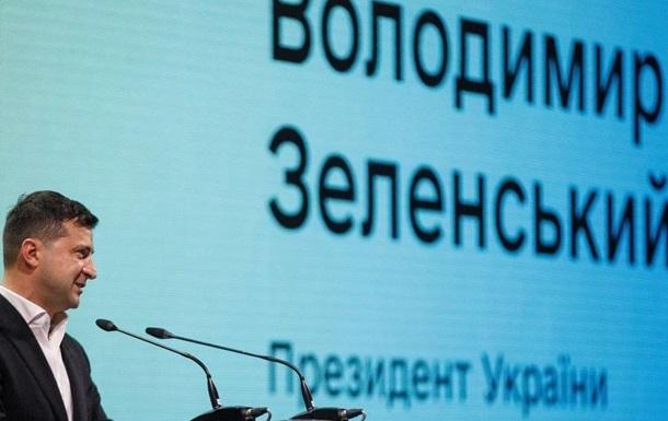 Зеленский решил построить в Украине «страну грёз»: чего следует ожидать?