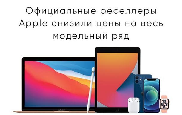 Давно мечта16ли об iPhone и Apple Watch? Сейчас самое время покупать