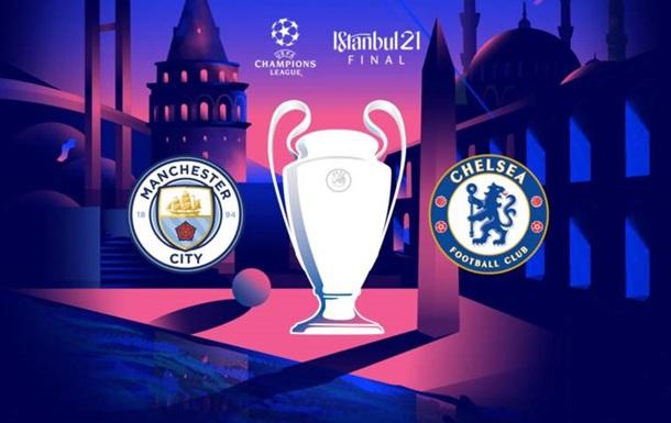Смотреть онлайн финал Лиги чемпионов Манчестер Сити - Челси