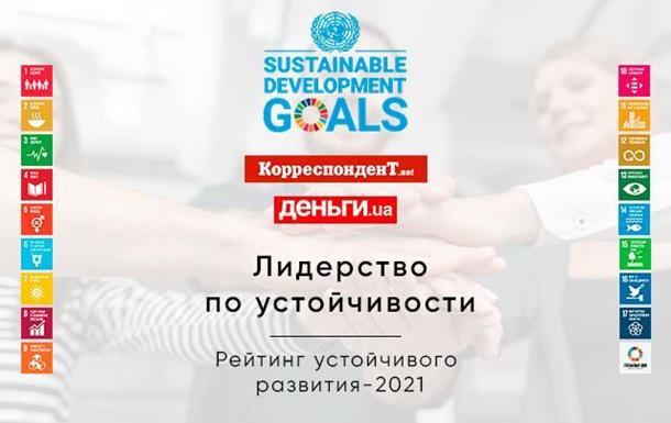 Рейтинг сталого розвитку — 2021