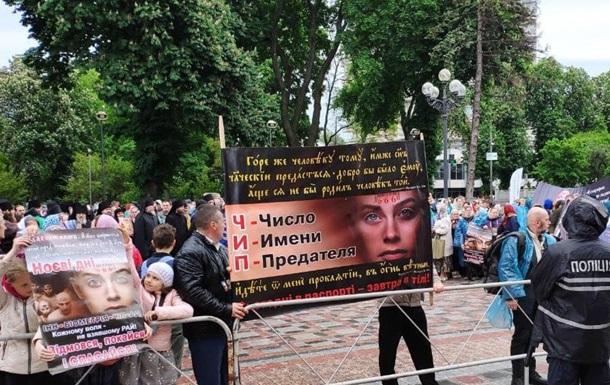 Число звіра : у Києві мітингують проти введення ID-паспортів