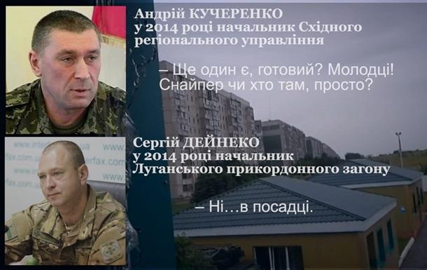 Оборона Луганського прикордонного загону в 2014 році: опубліковані записи
