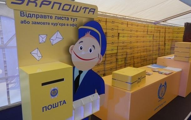 Укрпошта заявила про скасування примусового переказу пенсій на карти