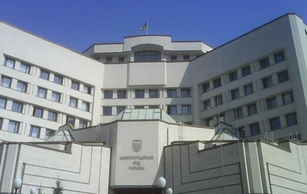 КСУ відклав розгляд земельного закону