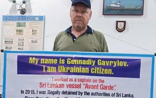 В Україну повернувся утримуваний на Шрі-Ланці капітан - МЗС