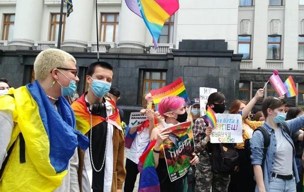 Під Офісом президента протестували ЛГБТ