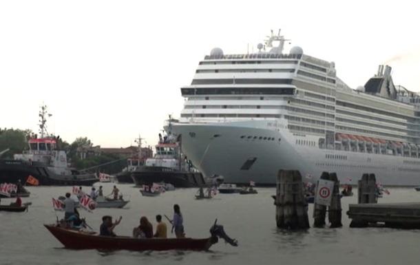 У Венеції протестують проти круїзних лайнерів