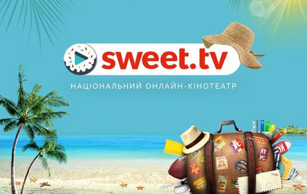 Нова ера телебачення зі SWEET.TV: як взяти з собою у відпустку 260+ телеканалів