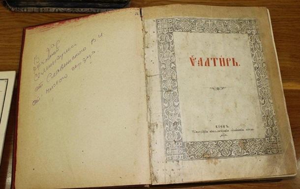 В Украине у иностранца изъяли 13 старинных книг