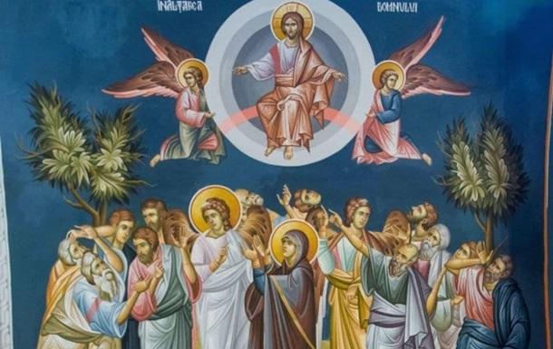 Вознесіння Господнє - шлях в Царство Небесне