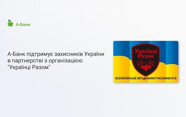 А-Банк підтримує захисників України в партнерстві з організацією `Українці Разом`
