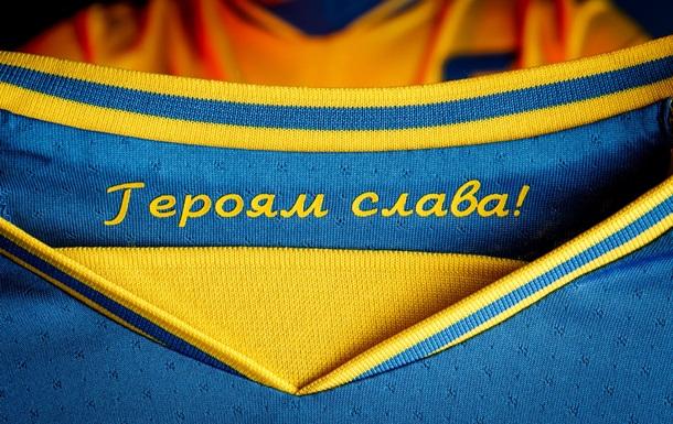 Героям не слава. УЄФА проти форми збірної України