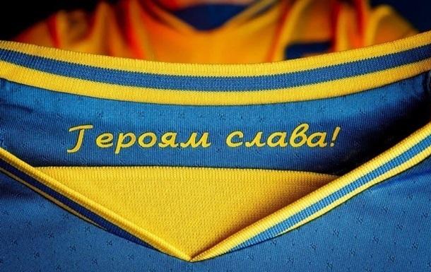 УАФ затвердила гасло збірної  Слава Україні - Героям слава!