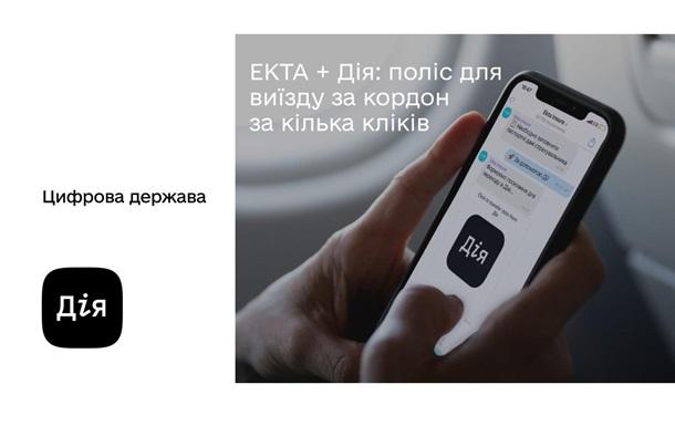 ЕКТА и Дія помогут оформить страховой полис для выезда за границу в пару кликов