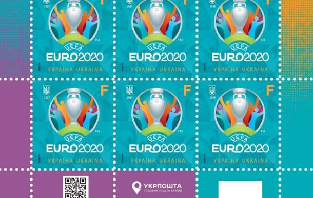 Укрпочта представила марку к Евро 2020