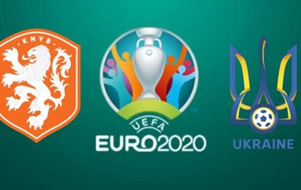 Нидерланды - Украина. Онлайн-трансляция матча Евро-2020