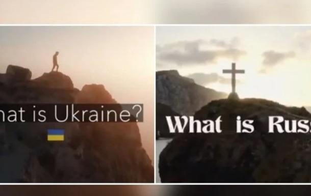 Україна потролила РФ через відео What is Russia