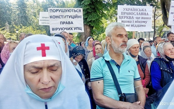 Возле Рады сторонники УПЦ собрались на акцию