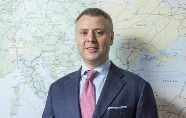 В Нафтогазе инициировали отстранение Витренко