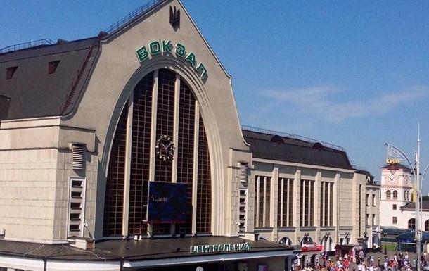У Києві  замінували  залізничний вокзал і центральну станцію метро