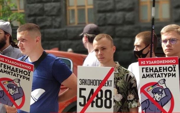 У Києві протестують проти закону  про критику ЛГБТ