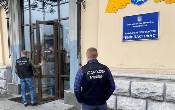 ДФС обшукала Київпастранс через привласнення бюджетних коштів