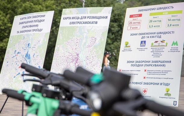 У Києві вводять правила для самокатів