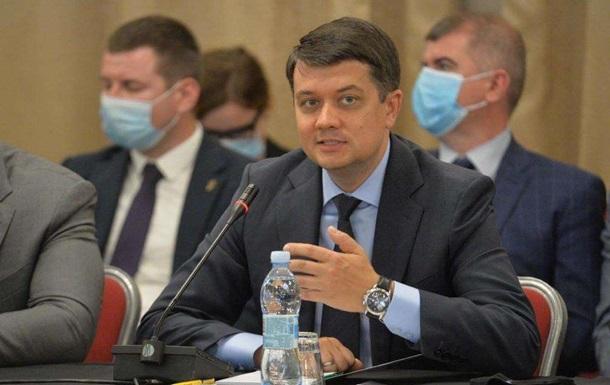 Глава Рады Разумков не собирается в отставку