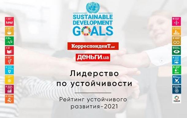 Рейтинг сталого розвитку — 2021: плани на майбутнє