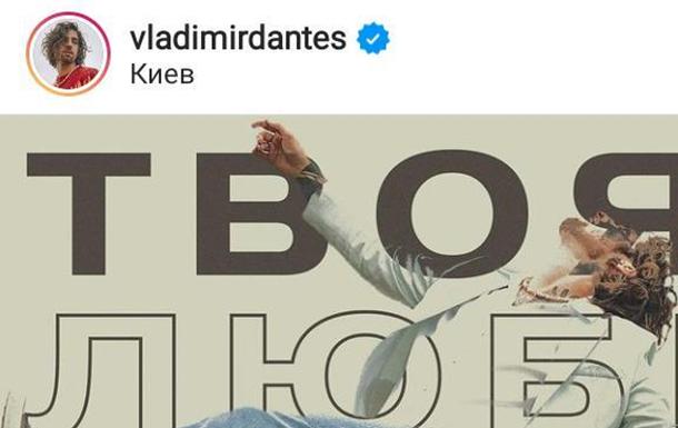 Владимир Дантес выпустил свой дебютный альбом