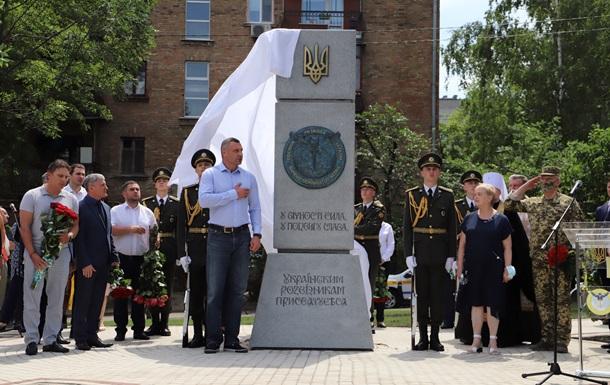У Києві відкрили сквер на честь розвідника Шаповала