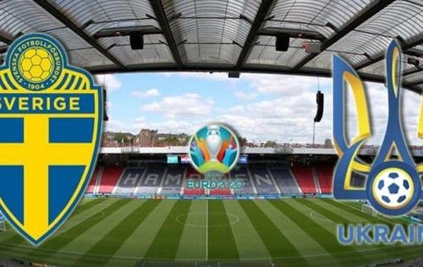 Украина-Швеция: победит сильнейший