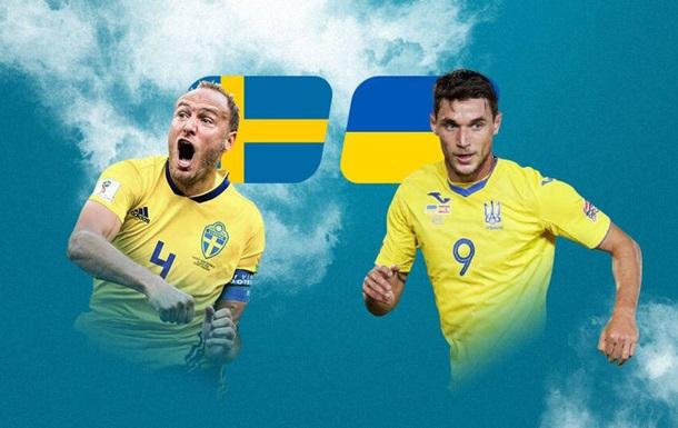 Онлайн матча Швеция - Украина сегодня в 22:00