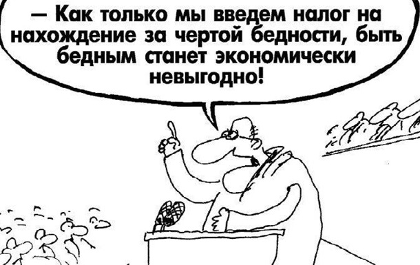 Налоговая реформа или новая «продразверстка» от Зеленского и Ко?